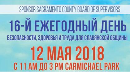 16-й Ежегодный день безопасности, здоровья и труда для Славянской общины